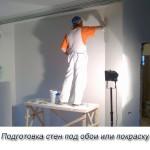 Подготовка стен под обои или покраску