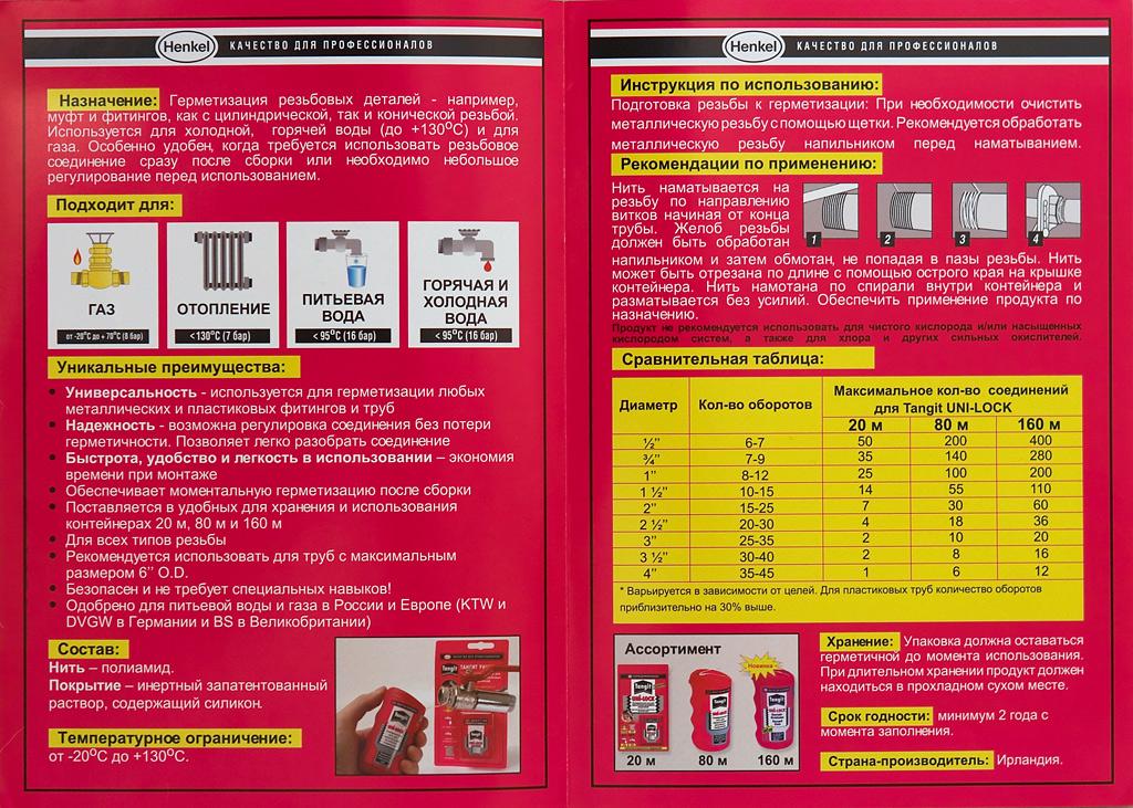 Tangit Uni Lock инструкция img-1
