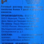 AXTON 180 г Виниловые3
