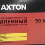 AXTON450 г