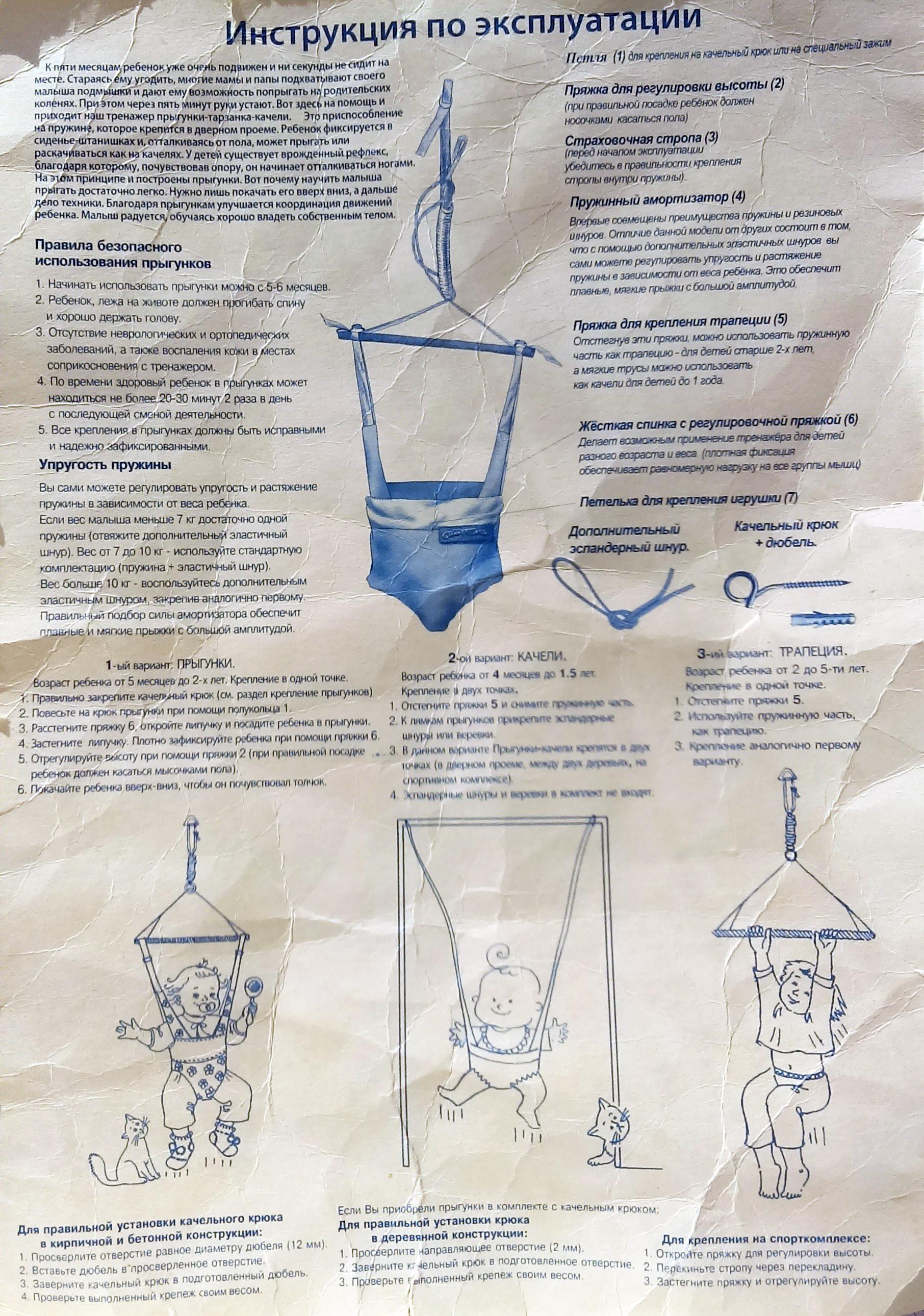Детские прыгунки инструкция