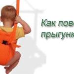 Как повесить детские прыгунки в квартире (фото и видео)