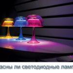 Светодиодные лампы — несут ли они вред здоровью?
