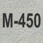 Бетон М450 — применение товарного бетона