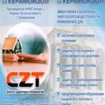 Керамоизол — характеристики жидкой теплоизоляции