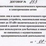 Договор об осуществлении технологического присоединения к электрическим сетям