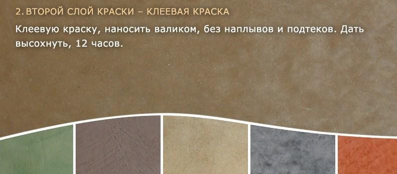 Клеевая краска - использование