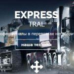 Перевозкаопасныхинегабаритныхгрузов от «Express-Tral»