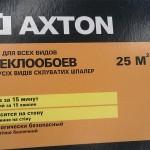 AXTON500 г-Стеклообои