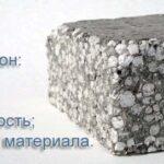 Полистиролбетон: достоинства, характеристики материала