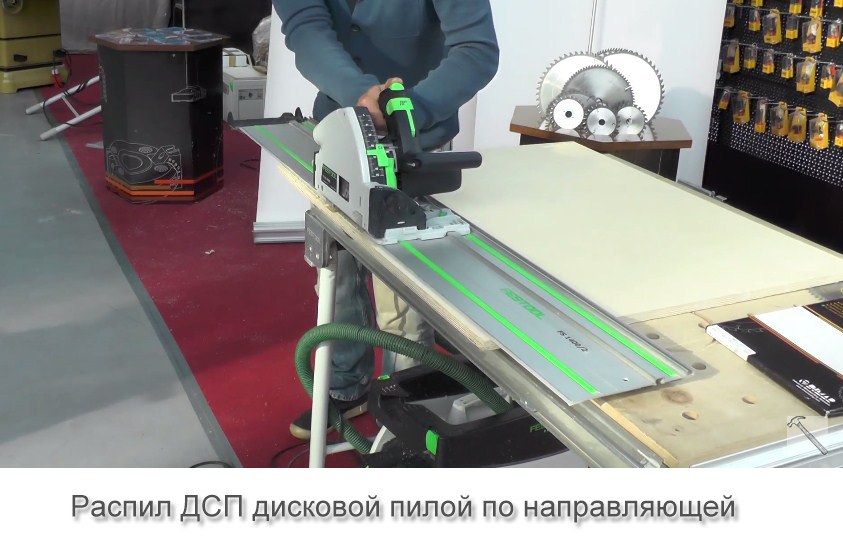 Распил ДСП дисковой пилой по направляющей