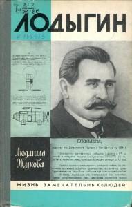 Александр Лодыгин