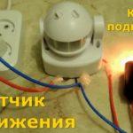 Как подсоединить датчик движения к лампочке — помощь юному электрику