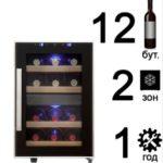 Холодильник для вина ColdVine