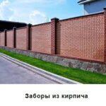 Строительство кирпичных и бетонных заборов