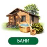 Бани из оцилиндрованного бревна от «МирДерева174»