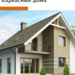 Каркасные дома от компании «Дом-Строй Сервис»