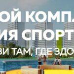Жилой комплекс «Станция Спортивная» в Казани