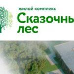 Жилой комплекс «Сказочный лес» в Казани