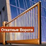 Откатные ворота и рольставни для гаража в Москве и МО