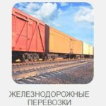 Контейнерные перевозки: морские и железнодорожные перевозки