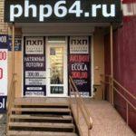 Монтаж натяжных потолков в Саратове от ПХП64
