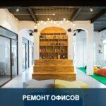 Ремонт офисов в Москве от компании «ЭлитСтройМСК»