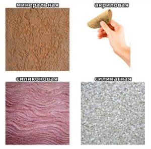 Разновидности штукатурных покрытий