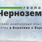 Инженерные изыскания и экологическое строительство