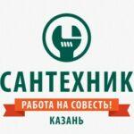 Услуги сантехника в Казани