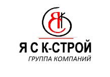 к-строй