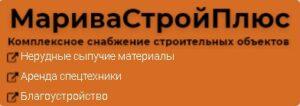 маривастройплюс