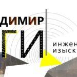 Геологические изыскания от компании«Владимир СГИ»