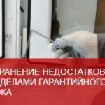 Ремонт пластиковых окон в Серпухове