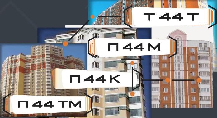 Модификации П44-Т, П44-М, П44-К, П44-ТМ