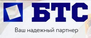 ГК БТС