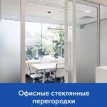 Стеклянные офисные перегородки в Санкт-Петербурге