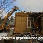Демонтаж дома в Санкт-Петербурге от «Легион Строй»