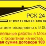 Монтаж кровли из провнастила от компании «РСК 24»