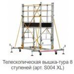 Телескопические вышки-туры от официального дистрибьютора Cagsan